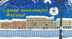 """Рождественская история в """"Астерии"""""""