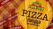 Пицца в Евразии