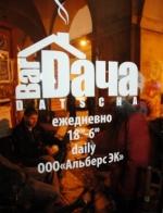 Клуб Дача